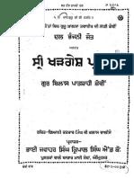 Khadgesh Parkash - Giani Kartar Singh Classwalya