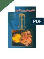 Ali Shariati - Tashayoeh Safavi Tashayoeh Alavi