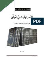 الإسرائيليات في القرآن - بقلم راضي