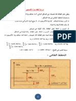 تمرين دراسة تفكك نواة الأكسجين  15