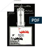 Ali Shariati - Mazhab alayhe mazhab