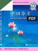 Bahasa Cina Tingkatan 4 / Chinese(Mandarin) Language Form 4 / 马来西亚 中四华文课本