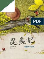 RE29昆蟲記.pdf