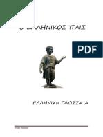 Un niño griego. Portada y Unidad I