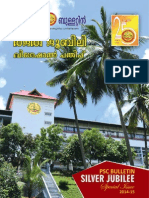 Psc Book GK Silver jubilee Edition