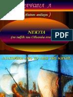 ΟΔΥΣΣΕΙΑ  Λ - Νέκυια - Το ταξίδι του Οδυσσέα στον Άδη