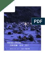 日本北陸 建築‧漫步