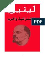 الاشتراكية والحرب - لينين