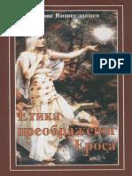 Boris Višeslavcev - Etika preobraženog Erosa