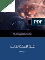 علم_الكونيات
