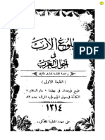 bulug_arab_03.pdf