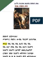 Himamat Tselot zeselestu02