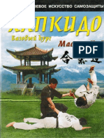 Hapkido Master Choy
