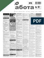 Aviso-rabota (DN) - 12 /197/