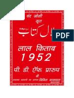 LalKitab 1952 Vol-2 Demo
