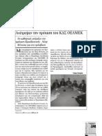 ΤΥΠΟΣ ΓΙΑ ΠΣΓΑ ΟΕΛΜΕΚ 28-1-10