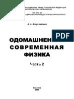 Богуславский А.А. Одомашненная Современная Физика. Часть 2
