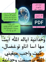 sifat wahdaniyah
