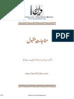 Deeneislam.com - Urdu Islamic Website Www.deeneislam.com