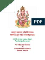 Panchanga Sravanam 2015-2016
