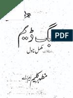 Big-Dam =-= Mazhar Kaleem Imran Series