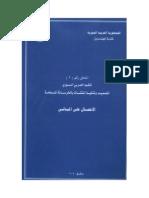 843-الكود العربي السوري-احمال المباني - الملحق رقم 1