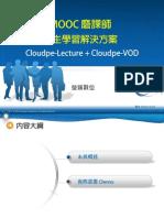 MOOC 自主學習解決方案_上傳版
