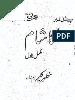 Kasham =-= Mazhar Kaleem Imran Series