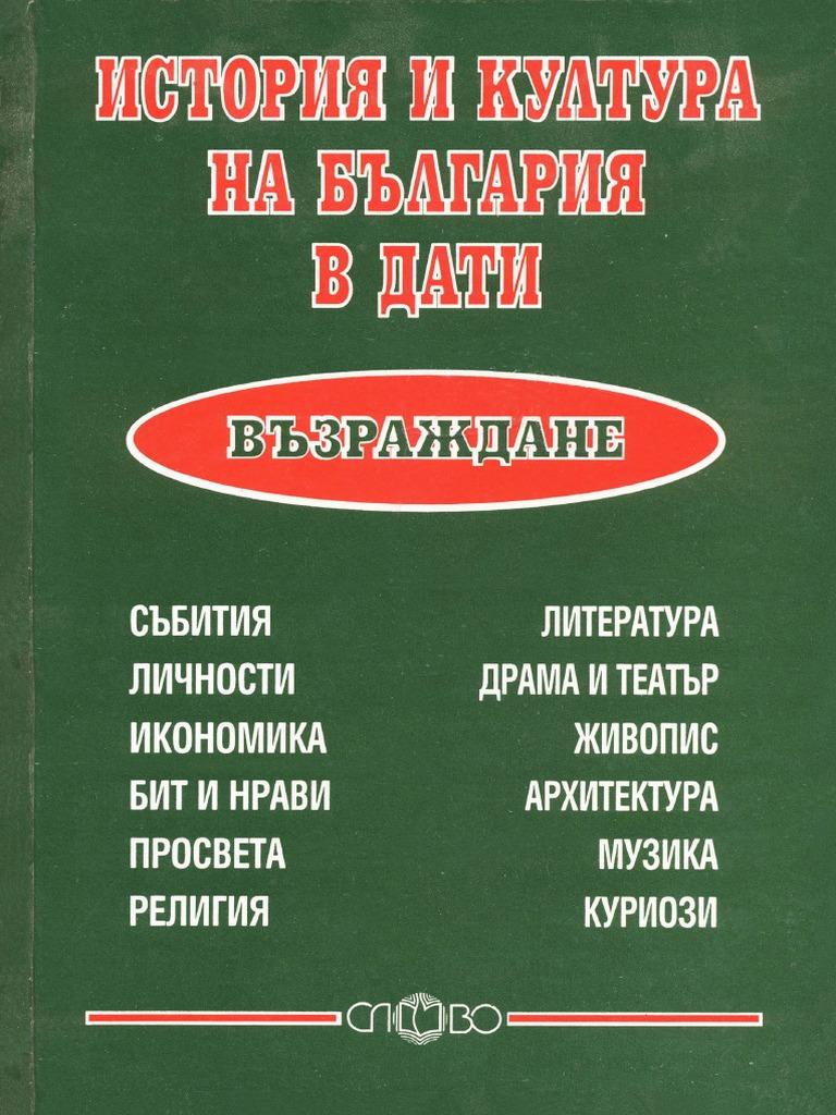 3Apa Porn История и култура на България в дати-Възраждане