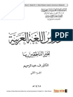 ar_02_Lessons_in_Arabic_Language.pdf