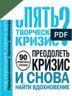 Opyat-tvorcheskiy-krizis