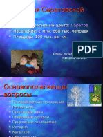 география Саратовской области