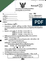Entrance from Thai (Math_1)04_year_43_1
