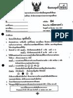 Entrance from Thai(Math_1) 04_year_47_1