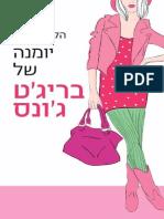 יומנה של בריג'ט ג'ונס / הלן פילדינג