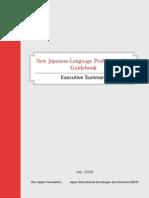 JLPT Guidebook
