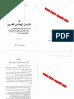 droit penal en arabe