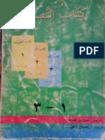 Kitab at-Tashrif 1, Dhamir