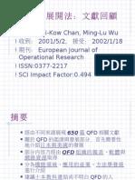 QFD Literature Review