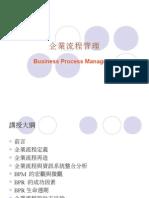 企業流程管理 bpm