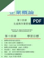 第十四章 生產與作業管理