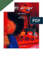 Andhare Ka Bhoot