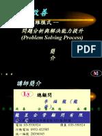 -(Problem Solving Process)