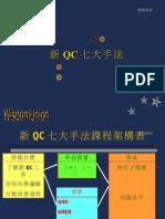 新QC七大手法 01