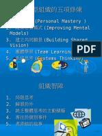 學習型組織的五項修煉