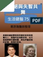 拒绝老年痴呆症的生活指南.pps