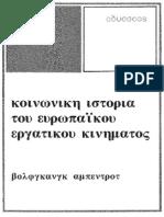 Abendroth Wolfgang-Κονωνική Ιστορία του Ευρωπαϊκού Εργατικού Κινήματος.pdf