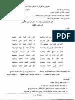 Bac2009 Arabe SEX Sujets