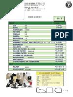 Bostein Filter Catalog