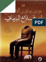 أبو شلاخ البرمائي - غازي القصيبي
